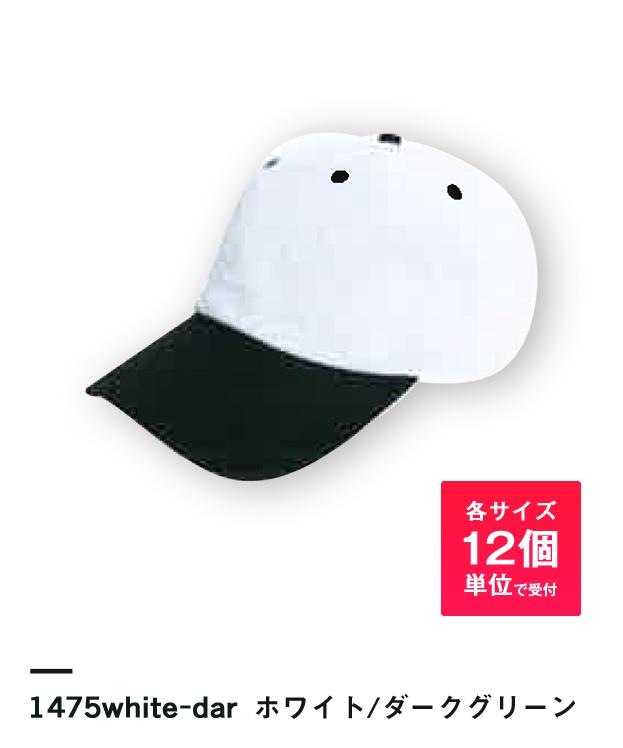 ホワイト/ダークグリーン