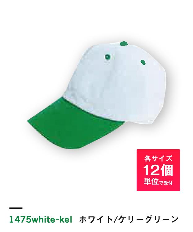 ホワイト/ケリーグリーン