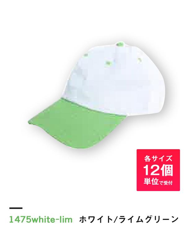ホワイト/ライムグリーン
