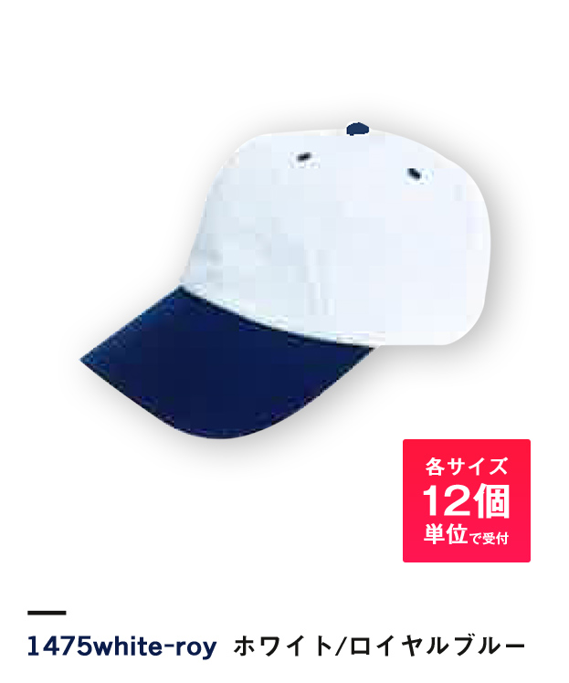 ホワイト/ロイヤルブルー