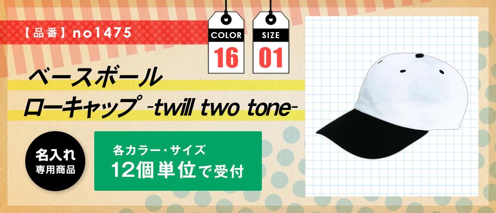 ベースボールローキャップ(twill two tone)(no1475)16カラー・1サイズ