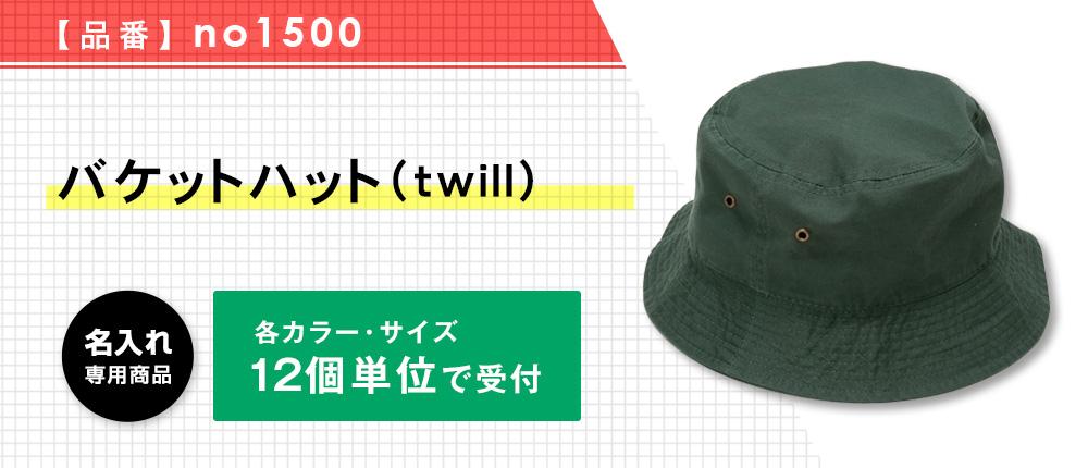 バケットハット(twill)(no1500)31カラー・2サイズ