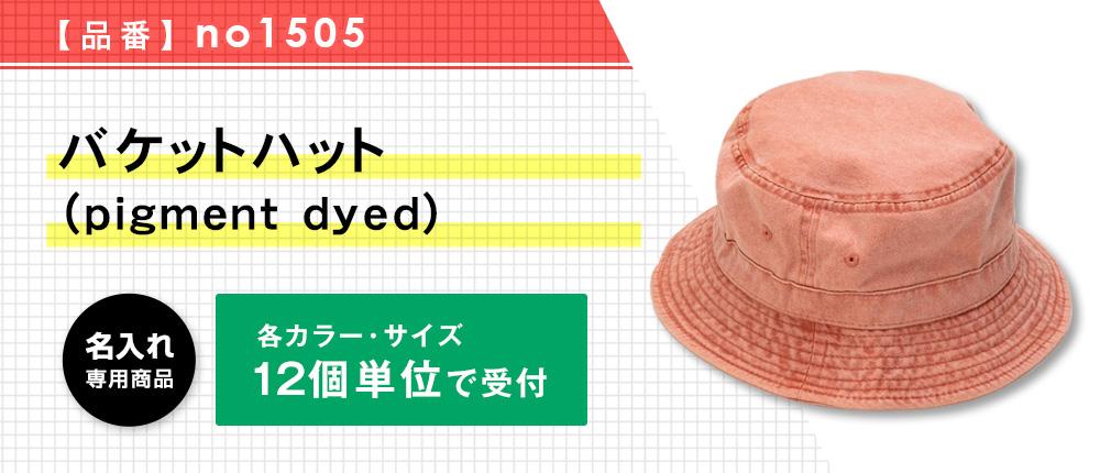 バケットハット (pigment dyed)(no1505)14カラー・2サイズ