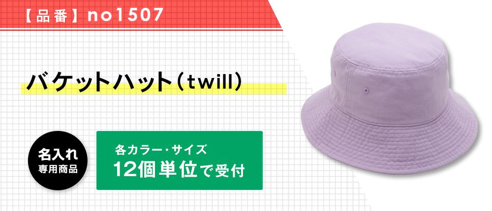 バケットハット(twill)(no1507)30カラー・2サイズ