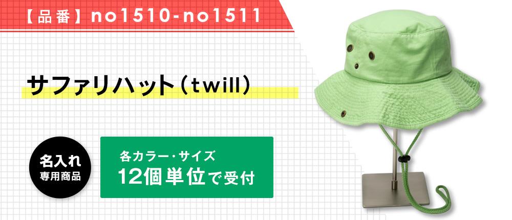 サファリハット (twill)(no1510-no1511)20カラー・2サイズ