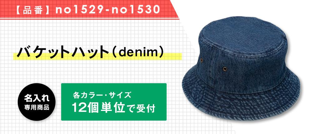 バケットハット (denim)(no1529-no1530)5カラー・2サイズ