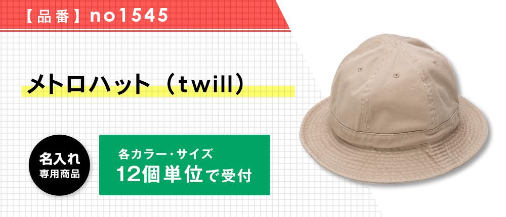 メトロハット (twill)(no1545)14カラー・2サイズ