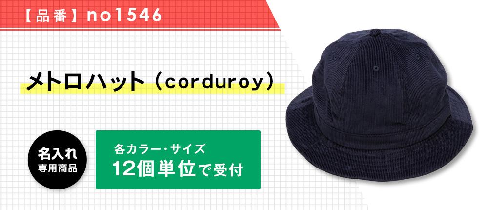 メトロハット (corduroy)(no1546)4カラー・2サイズ
