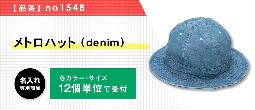 メトロハット(denim)(no1548)3カラー・2サイズ