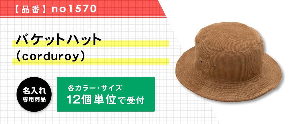 バケットハット(corduroy)(no1570)9カラー・2サイズ