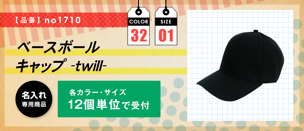 ベースボールキャップ (twill)(no1710)32カラー・1サイズ