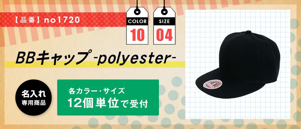 BBキャップ (polyester)(no1720)10カラー・4サイズ