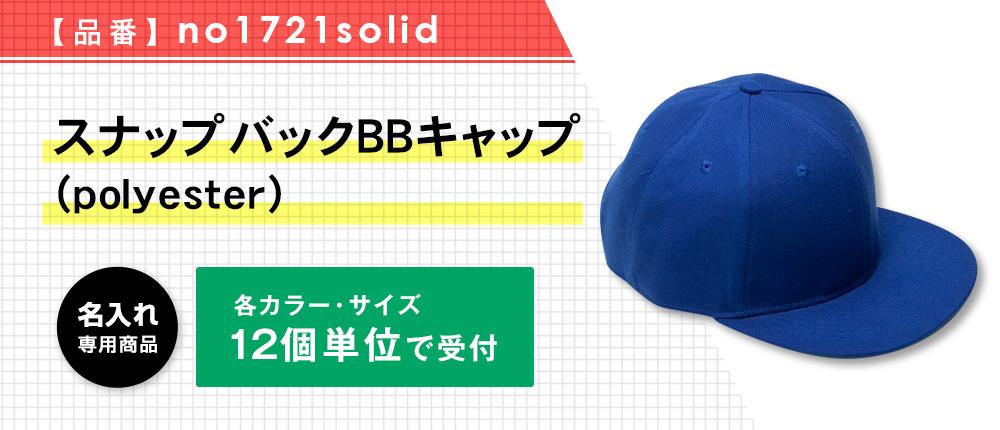 スナップバックBBキャップ (polyester)(no1721solid)7カラー・1サイズ