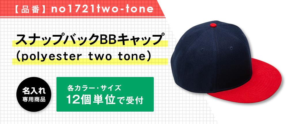 スナップバックBBキャップ (polyester two tone)(no1721two-tone)9カラー・1サイズ