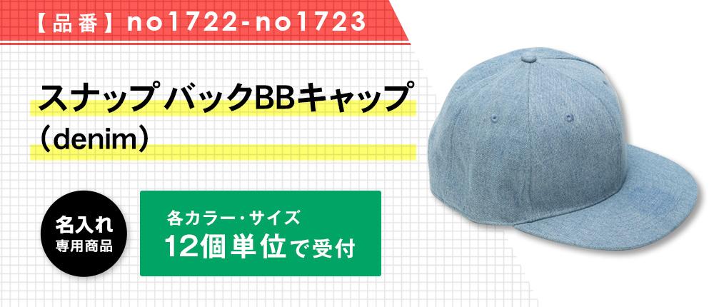 スナップバックBBキャップ (denim)(no1722-no1723)3カラー・1サイズ