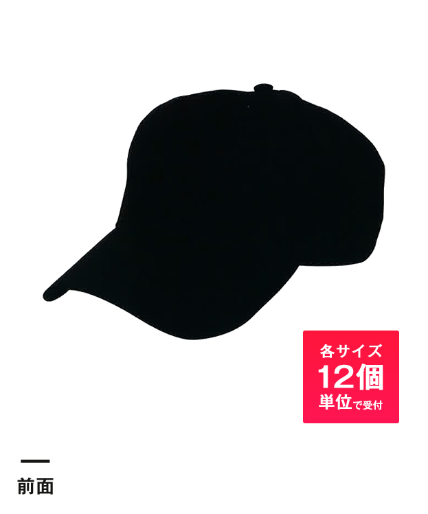 ベースボールローキャップ (suede)(no1728)前面-各サイズ12個単位で受付