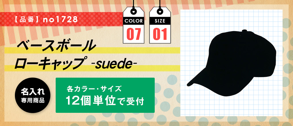 ベースボールローキャップ (suede)(no1728)7カラー・1サイズ