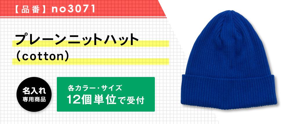 プレーンニットハット(cotton)(no3071)14カラー・1サイズ