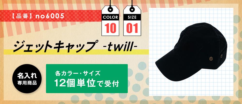 ジェットキャップ(twill)(no6005)10カラー・1サイズ