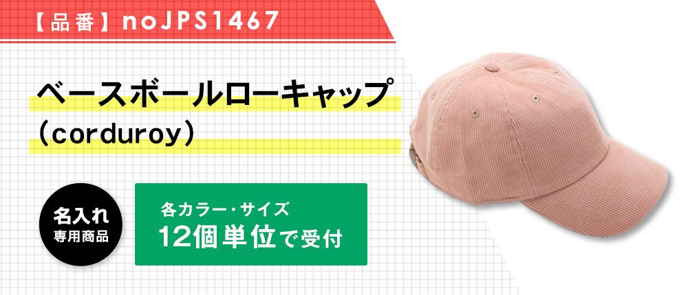 ベースボールローキャップ(corduroy)(noJPS1467)7カラー・1サイズ