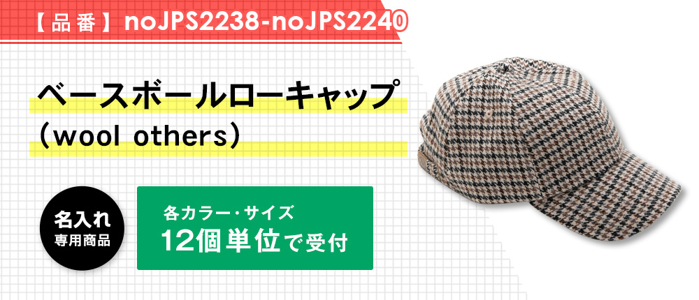 ベースボールローキャップ(wool others)(noJPS2238-noJPS2240)4カラー・1サイズ