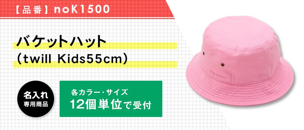 バケットハット(twill Kids55cm)(noK1500)9カラー・1サイズ