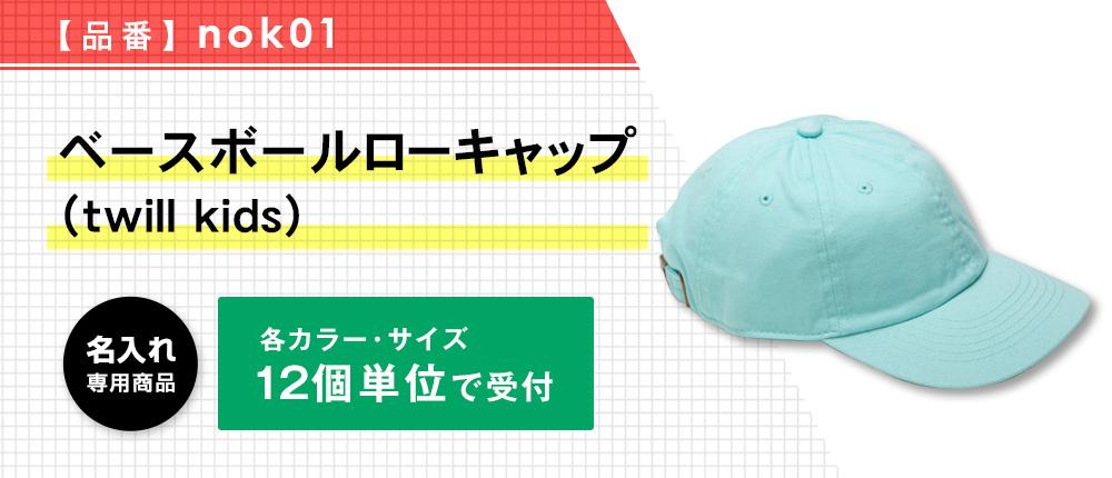 ベースボールローキャップ (twill kids)(nok01)22カラー・1サイズ