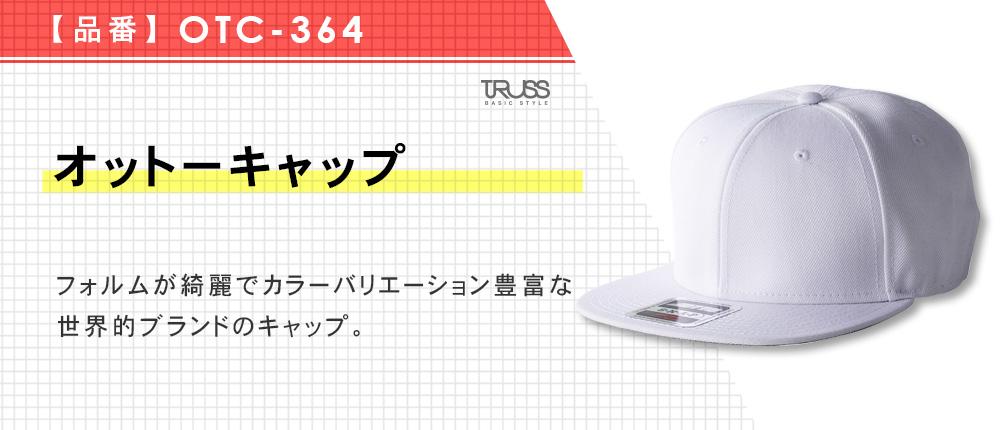 オットーキャップ(OTC-364)20カラー・1サイズ