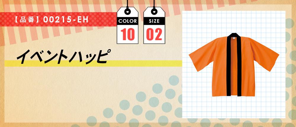 イベントハッピ(00215-EH)10カラー・2サイズ