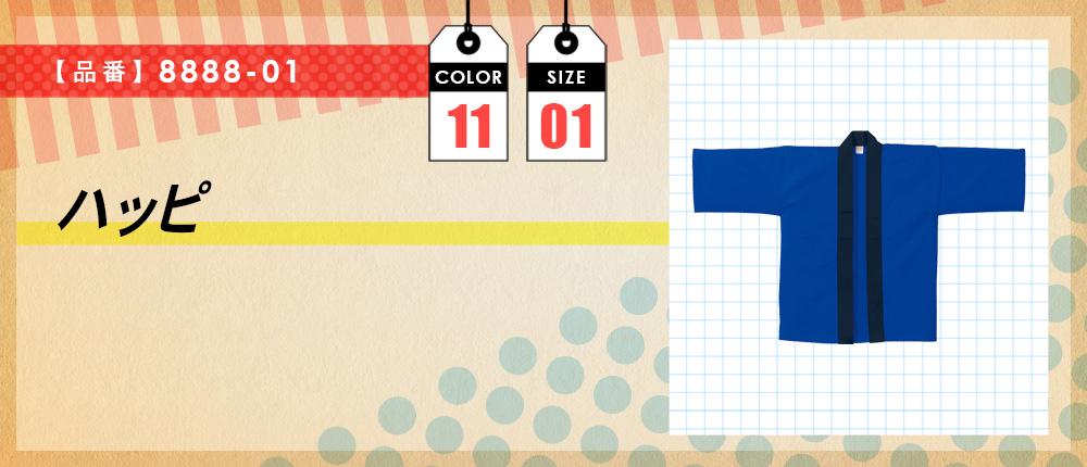 ハッピ(8888-01)11カラー・2サイズ