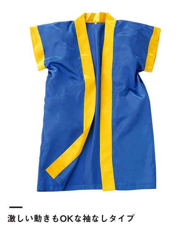 どハデハッピ(袖なし)ロング丈(DO-810R)激しい動きもOKな袖なしタイプ