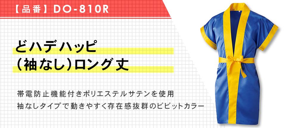 どハデハッピ(袖なし)ロング丈(DO-810R)8カラー・2サイズ
