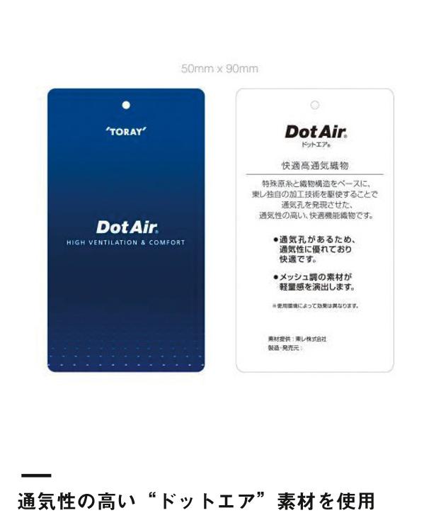 """風とおるハッピ(DOT-820)通気性の高い""""ドットエア""""素材を使用"""