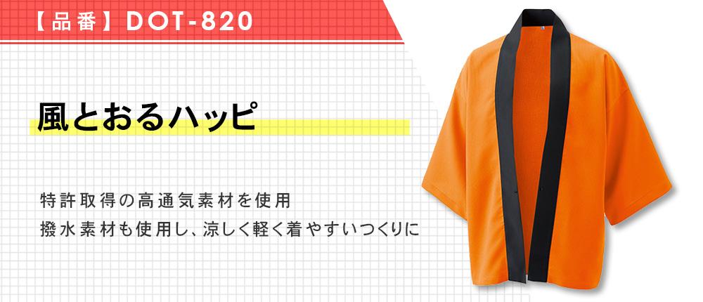 風とおるハッピ(DOT-820)12カラー・3サイズ