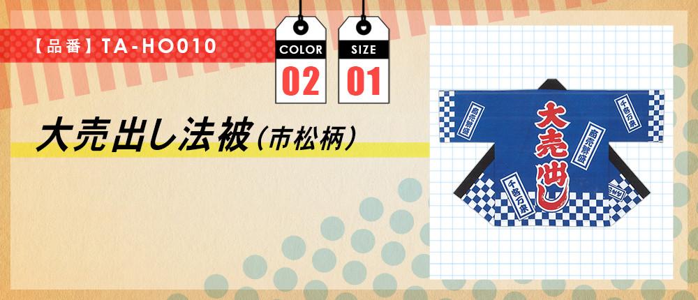 大売出し法被(市松柄)(TA-HO010)2カラー・1サイズ