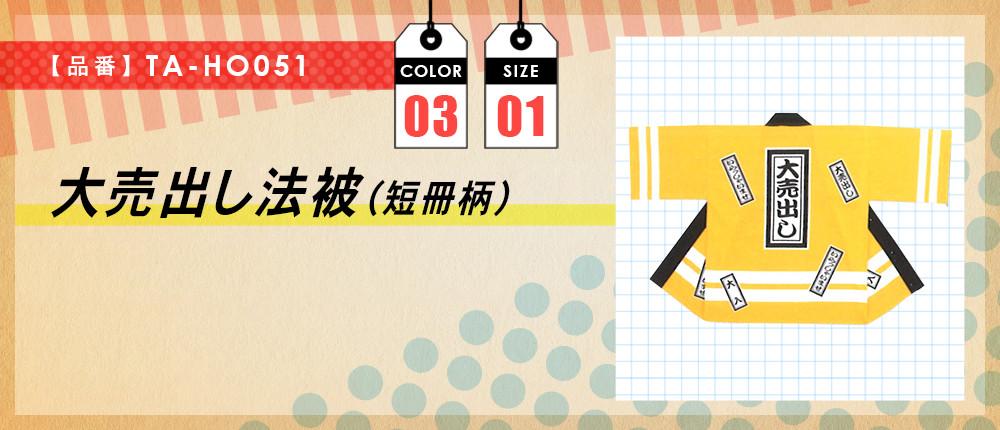 大売出し法被(短冊柄)(TA-HO051)3カラー・1サイズ