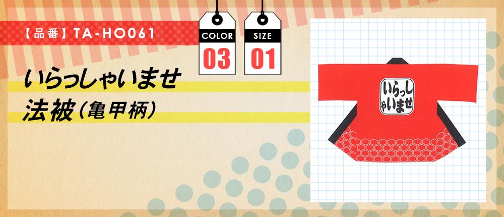 いらっしゃいませ法被(亀甲柄)(TA-HO061)3カラー・1サイズ