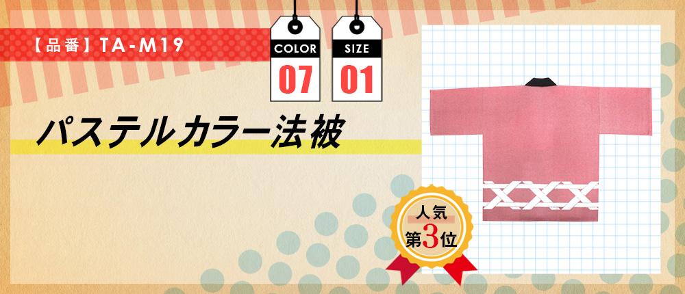パステルカラー法被(TA-M19)7カラー・1サイズ