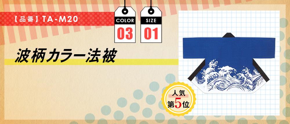 波柄カラー法被(TA-M20)3カラー・1サイズ