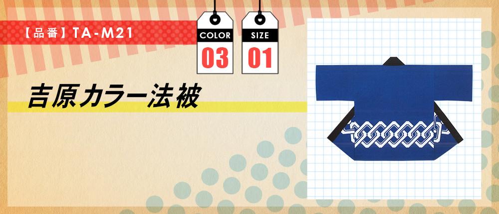 吉原カラー法被(TA-M21)3カラー・1サイズ