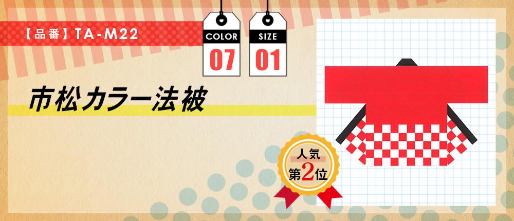 市松カラー法被(TA-M22)7カラー・1サイズ