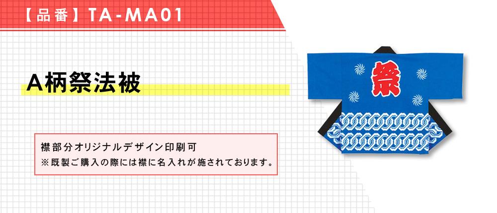 A柄祭法被(TA-MA01)1カラー・3サイズ