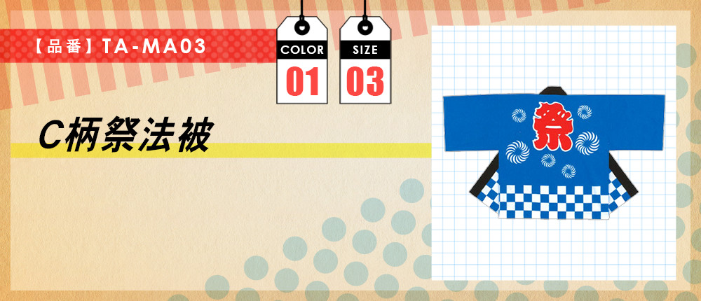 C柄祭法被(TA-MA03)1カラー・3サイズ