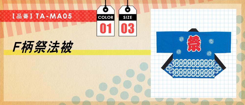 F柄祭法被(TA-MA05)1カラー・3サイズ