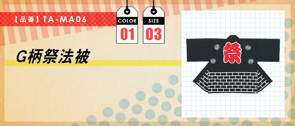 G柄祭法被(TA-MA06)1カラー・3サイズ