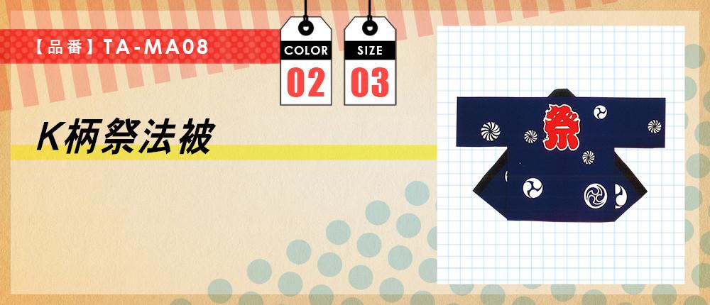 K柄祭法被(TA-MA08)2カラー・3サイズ