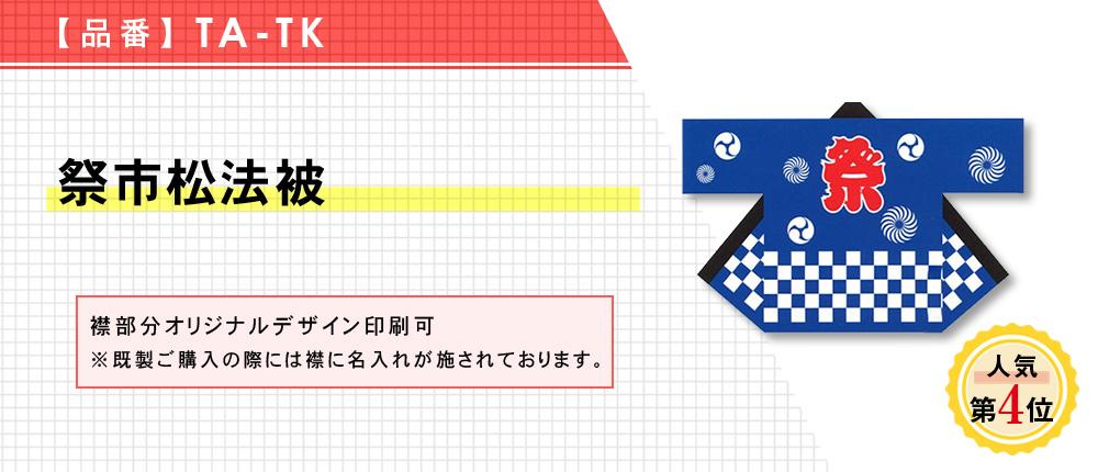 祭市松法被(TA-TK)2カラー・6サイズ