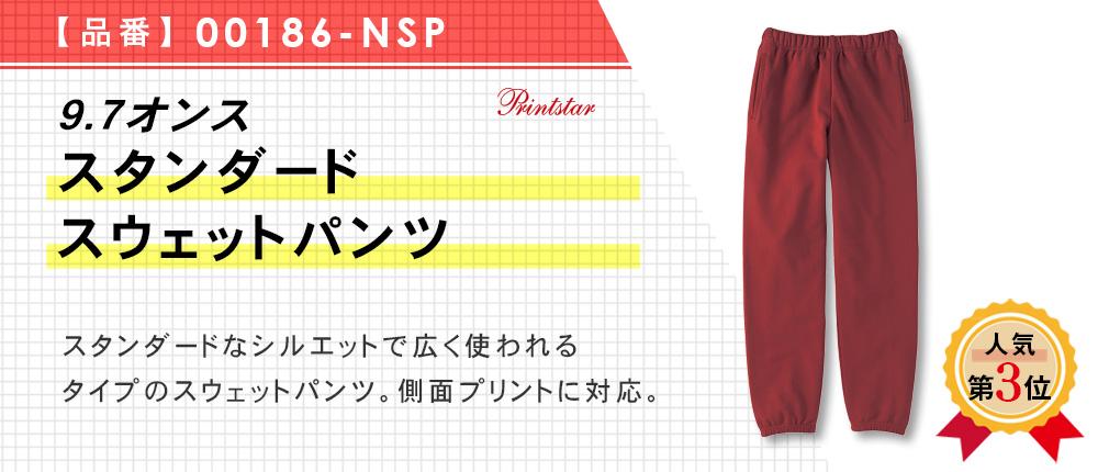 9.7オンス スタンダードスウェットパンツ(00186-NSP)17カラー・10サイズ