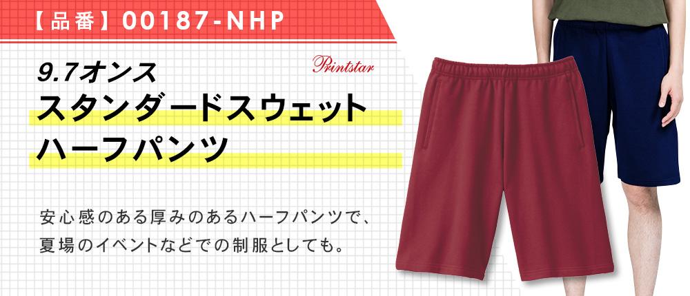9.7オンス スタンダードスウェットハーフパンツ(00187-NHP)8カラー・9サイズ
