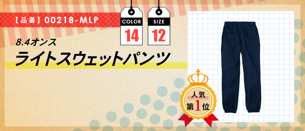 8.4オンス ライトスウェットパンツ(00218-MLP)14カラー・12サイズ